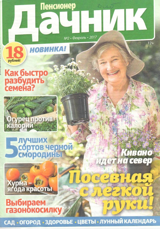 Газета пенсионер дачник