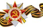 Положение о смотре-конкурсе «Семейная реликвия» к празднованию 70-летия Победы в Великой Отечественной войне