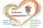 Мини-акция «Признайтесь в любви к библиотеке, и она ответит вам взаимностью»
