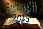 Библионочь – 2015