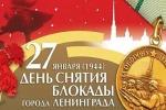 27 января Россия отмечает 70 лет со Дня снятия блокады Ленинграда