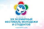 Информационный час  «ХIХ Всемирный фестиваль  молодежи и студентов»Сочи - 2017