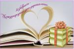 Люди с щедрой душой и добрым сердцем
